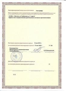 Лицензия ДМ ПМ от 13.05.2008